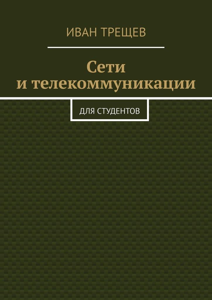 Иван Трещев - Сети ителекоммуникации. Для студентов