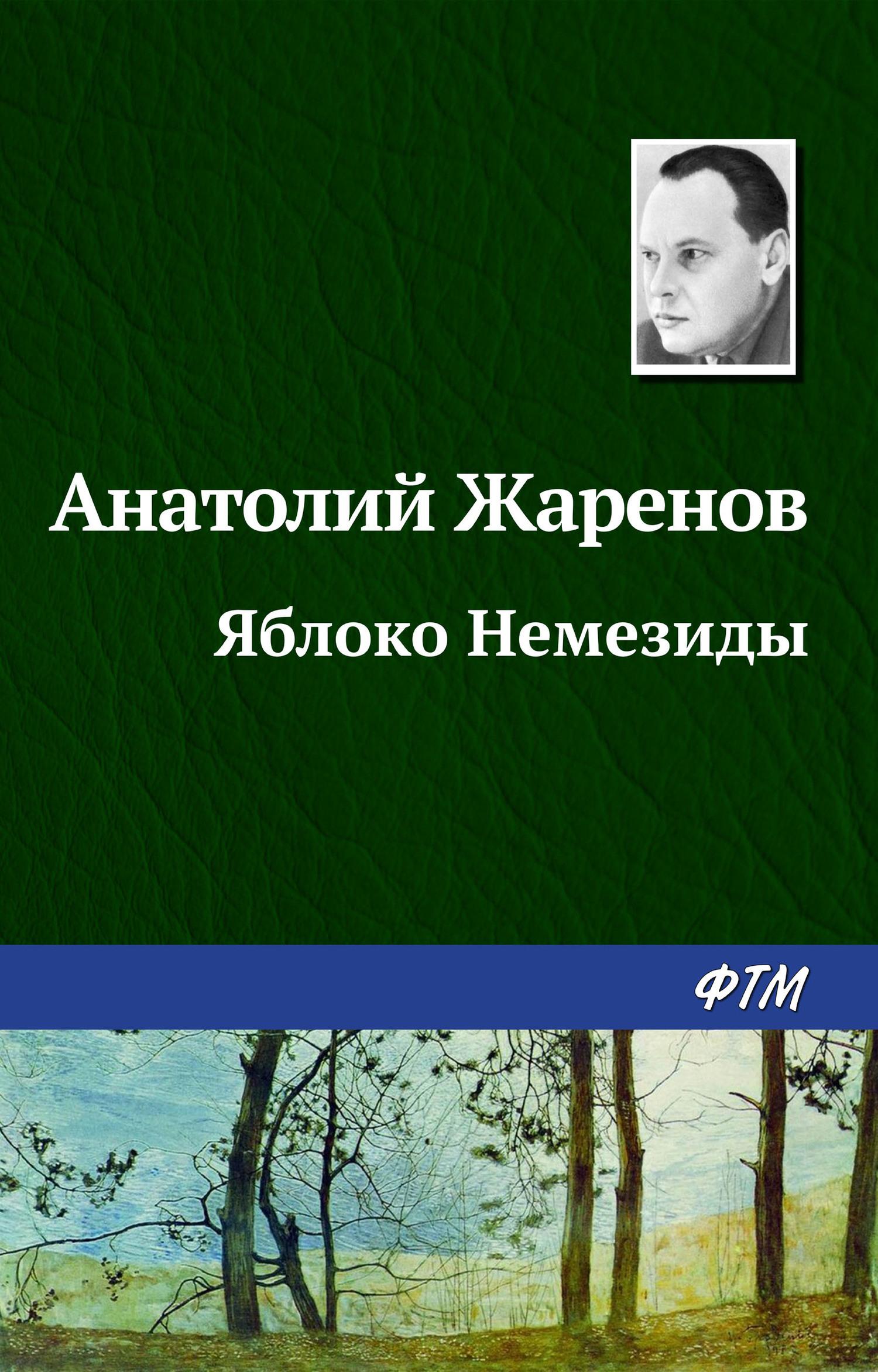 Анатолий Жаренов - Яблоко Немезиды