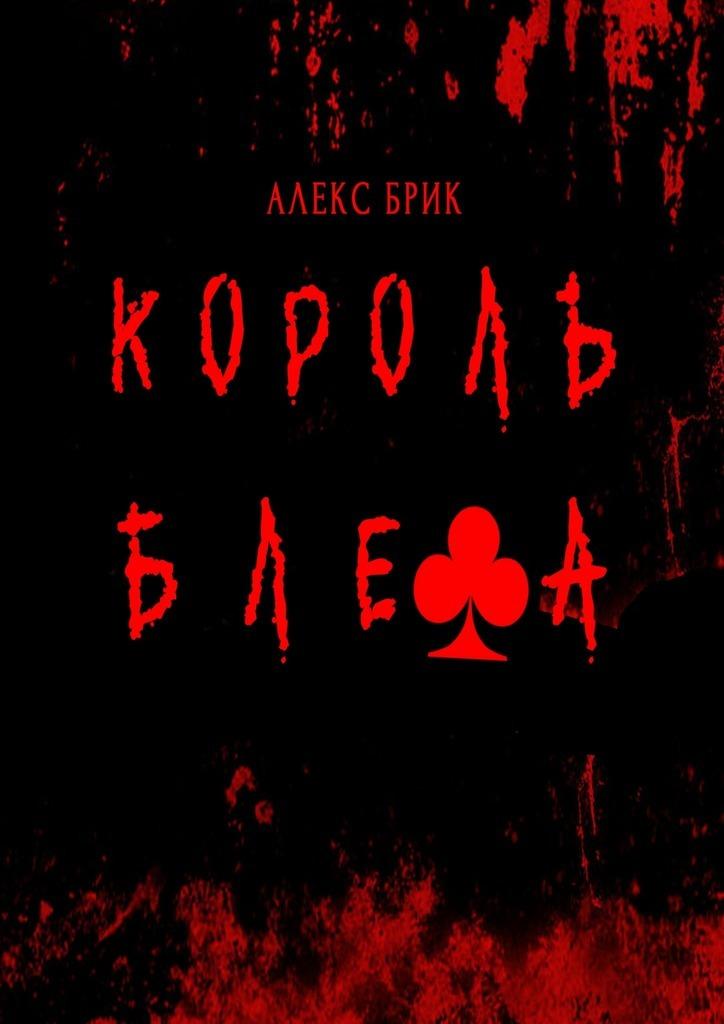Алекс Брик - Король блефа