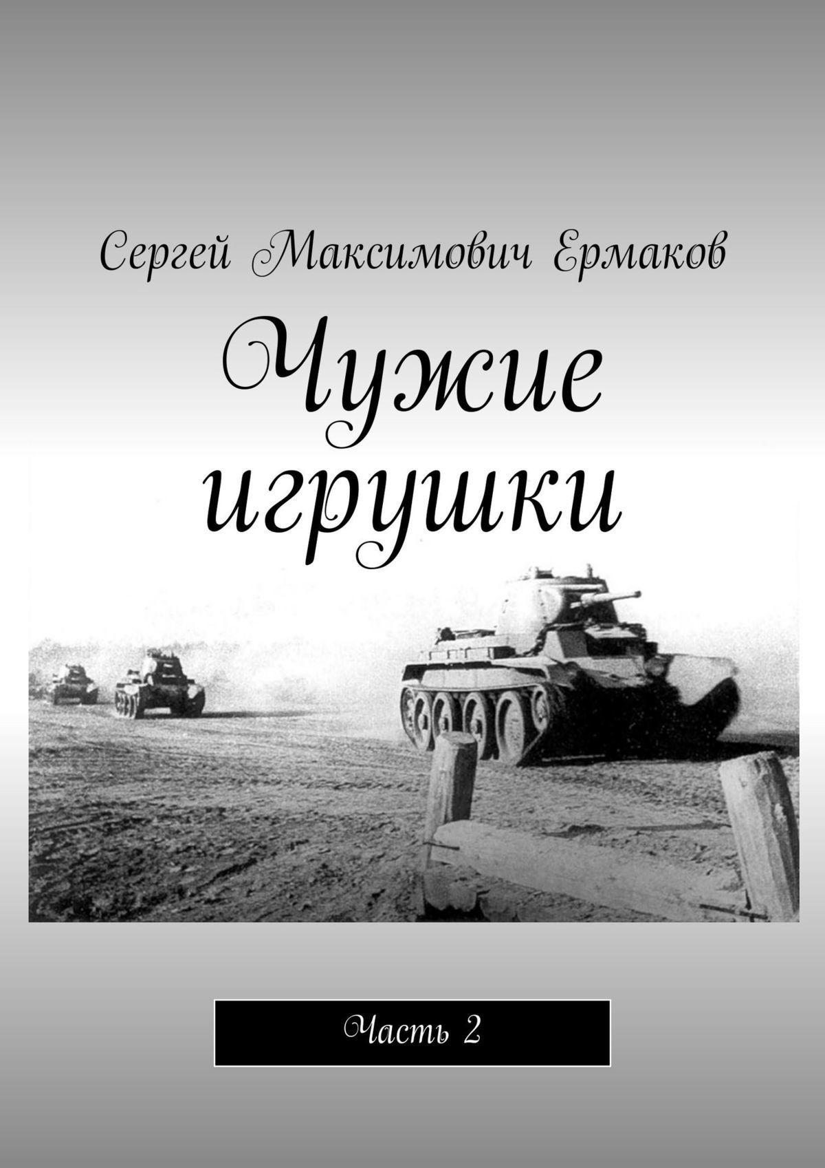 Сергей Ермаков - Чужие игрушки. Часть2