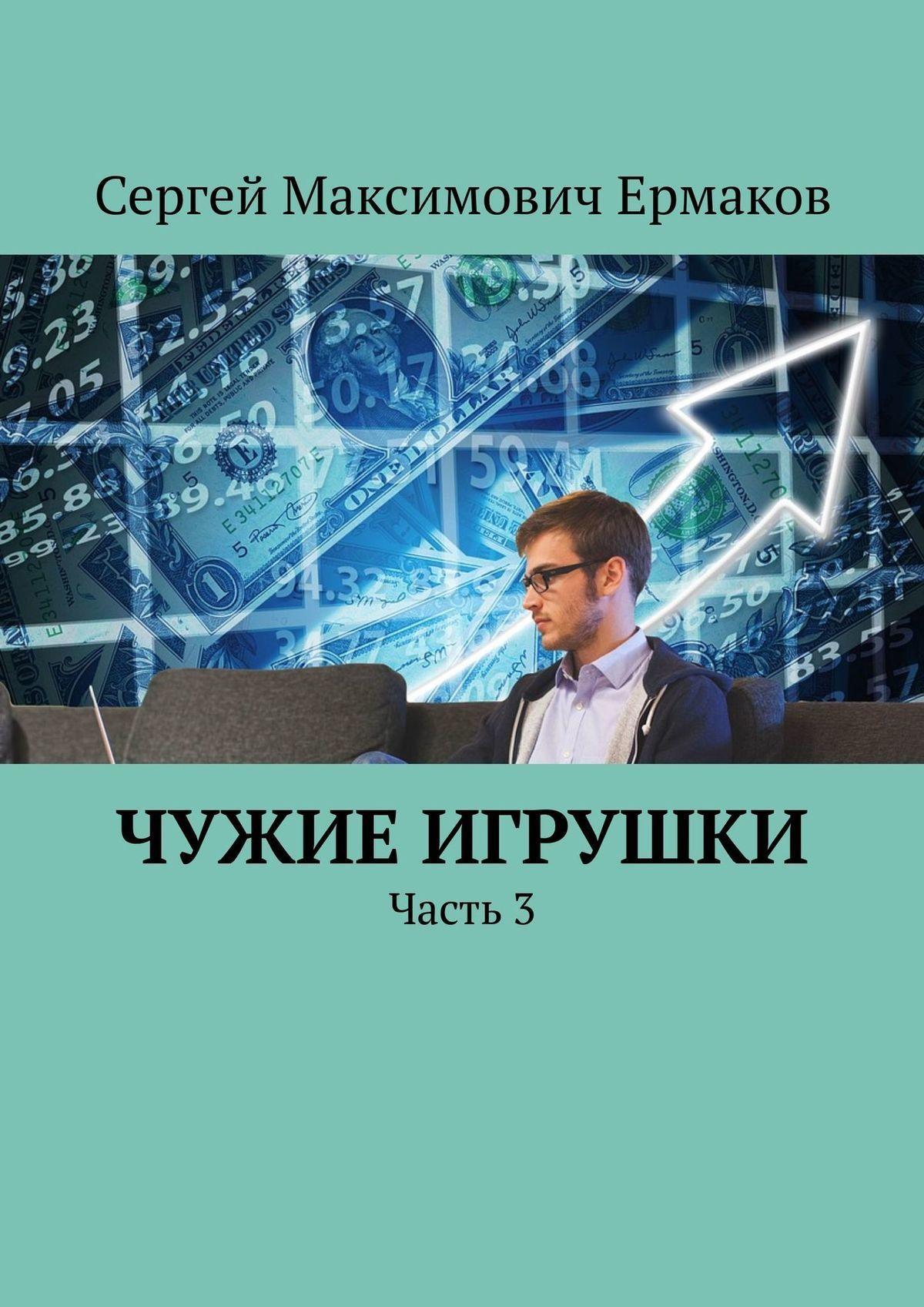 Сергей Ермаков - Чужие игрушки. Часть3