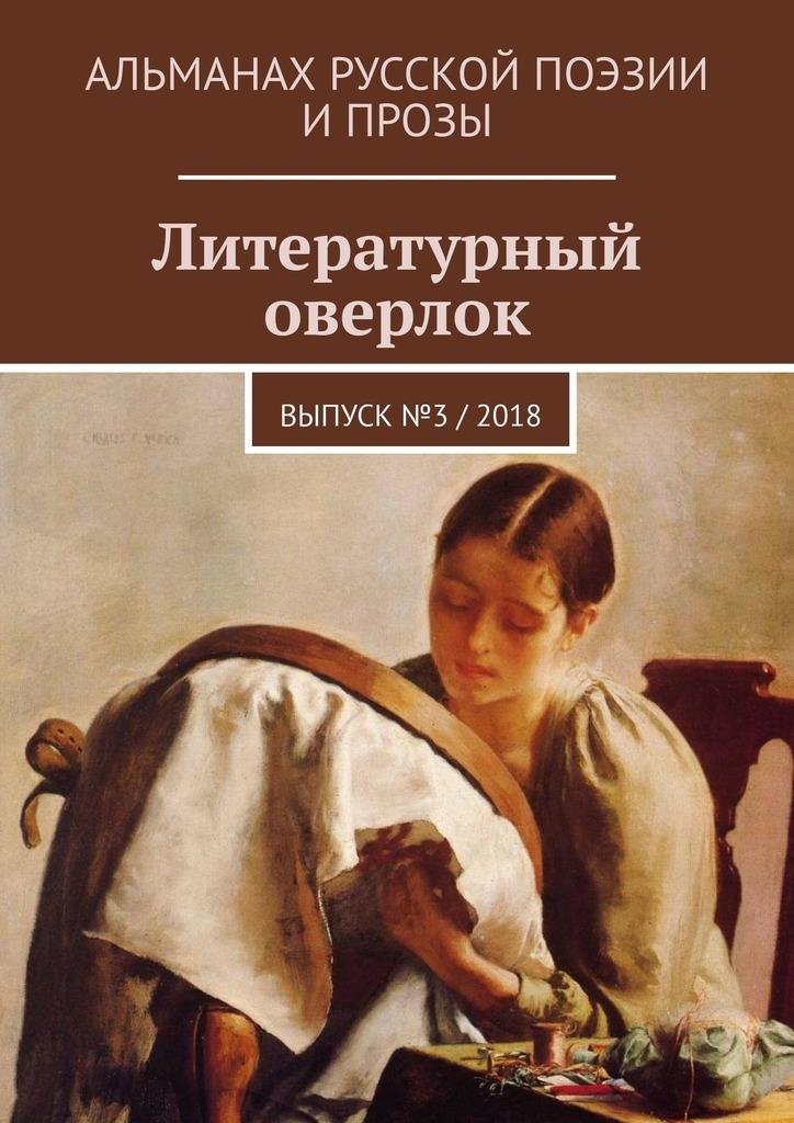 Яков Сычиков, Тимур Хомич - Литературный оверлок. Выпуск № 3/2018