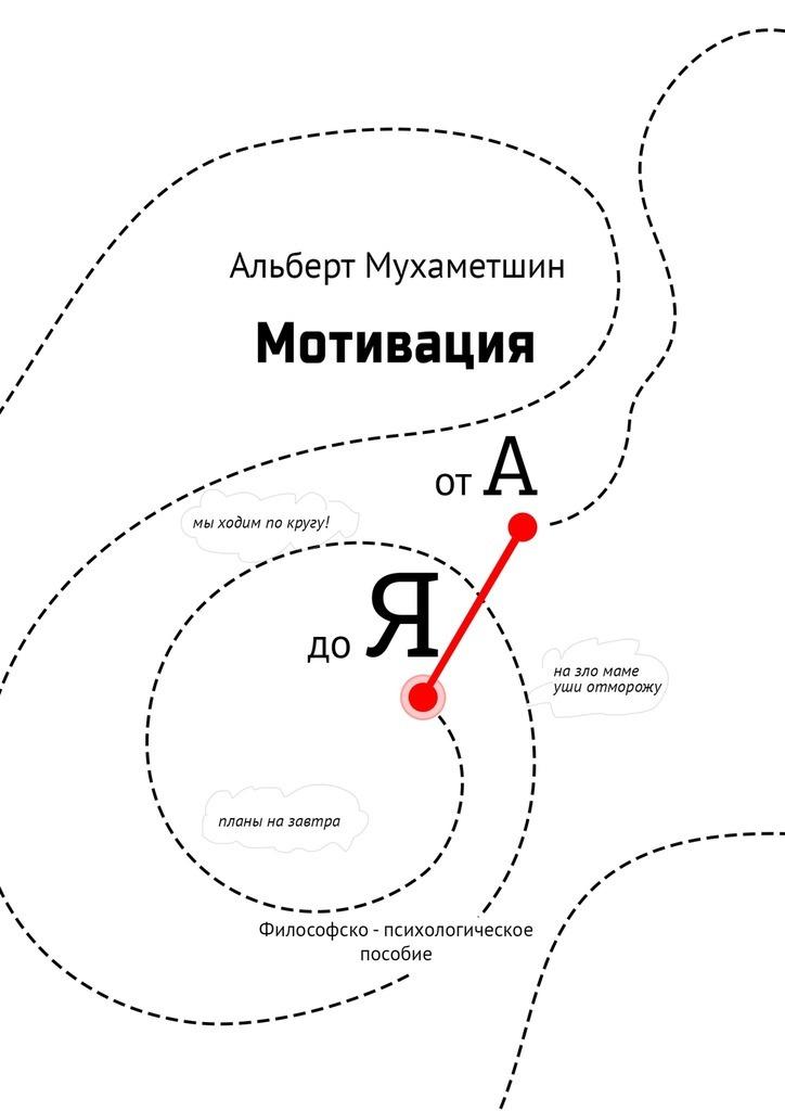 Альберт Мухаметшин - Мотивация отАдоЯ. Философско-психологическое пособие
