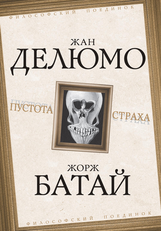 Сёрен Кьеркегор, Мартин Хайдеггер - Пустота страха