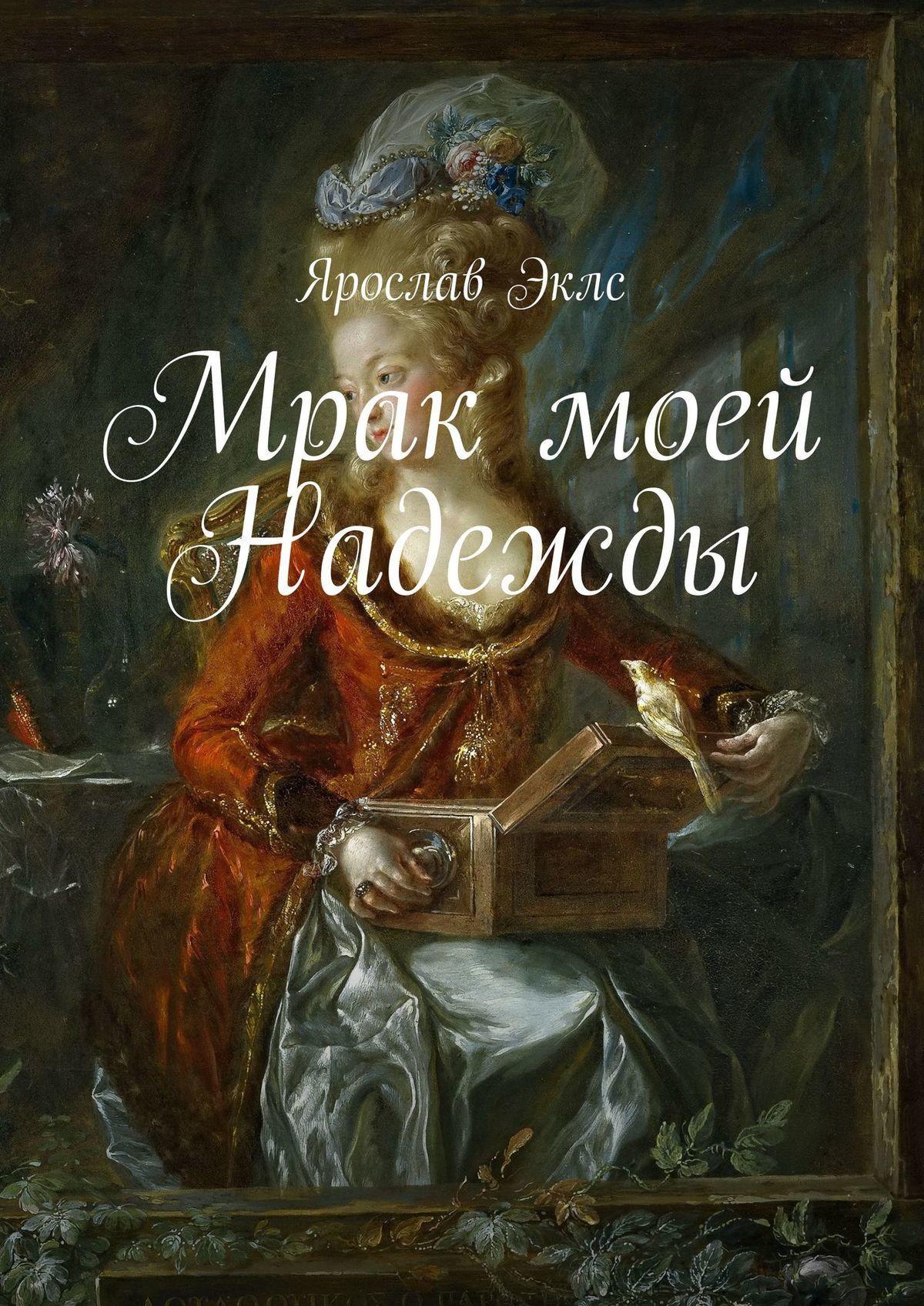 Ярослав Эклс - Мрак моей Надежды