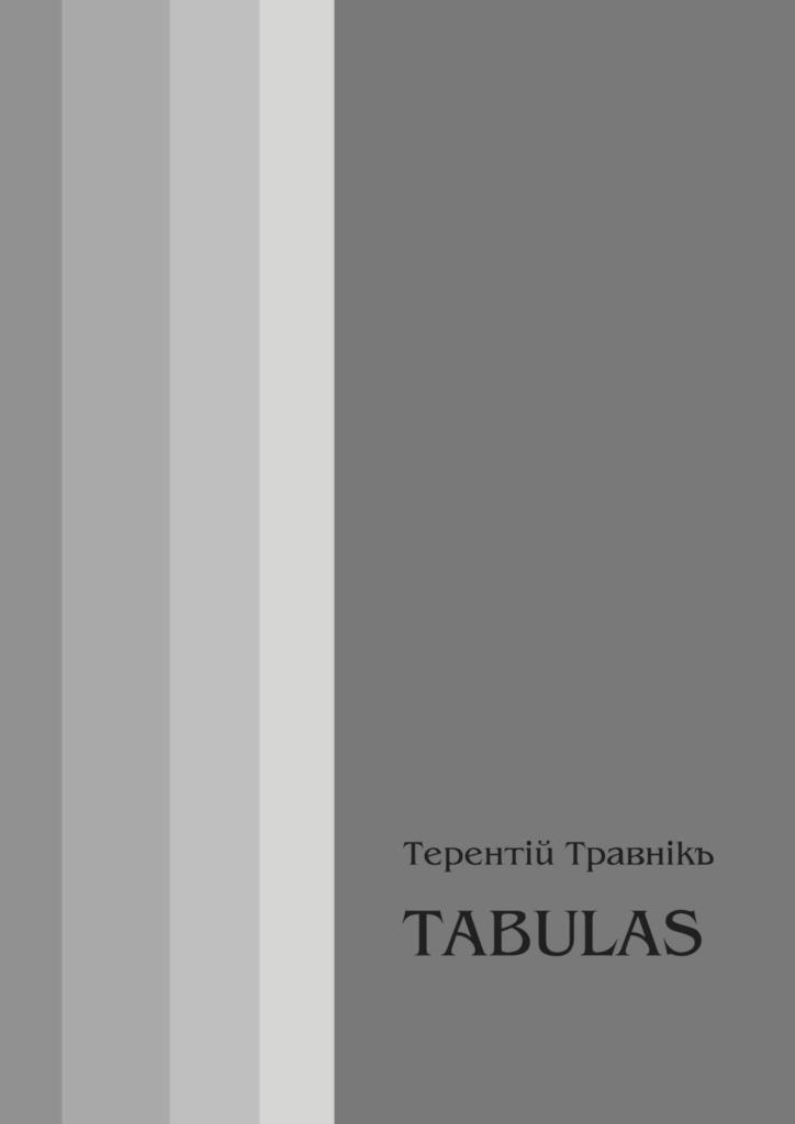 Терентiй Травнiкъ - TABULAS. Философские размышления
