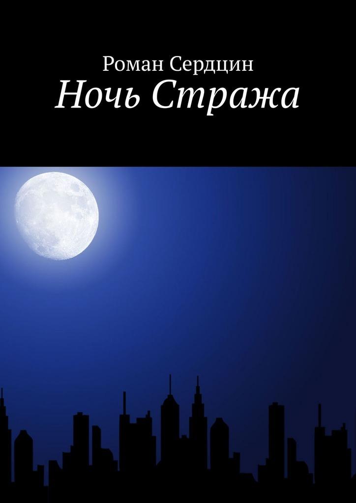 Роман Сердцин - Ночь Стража