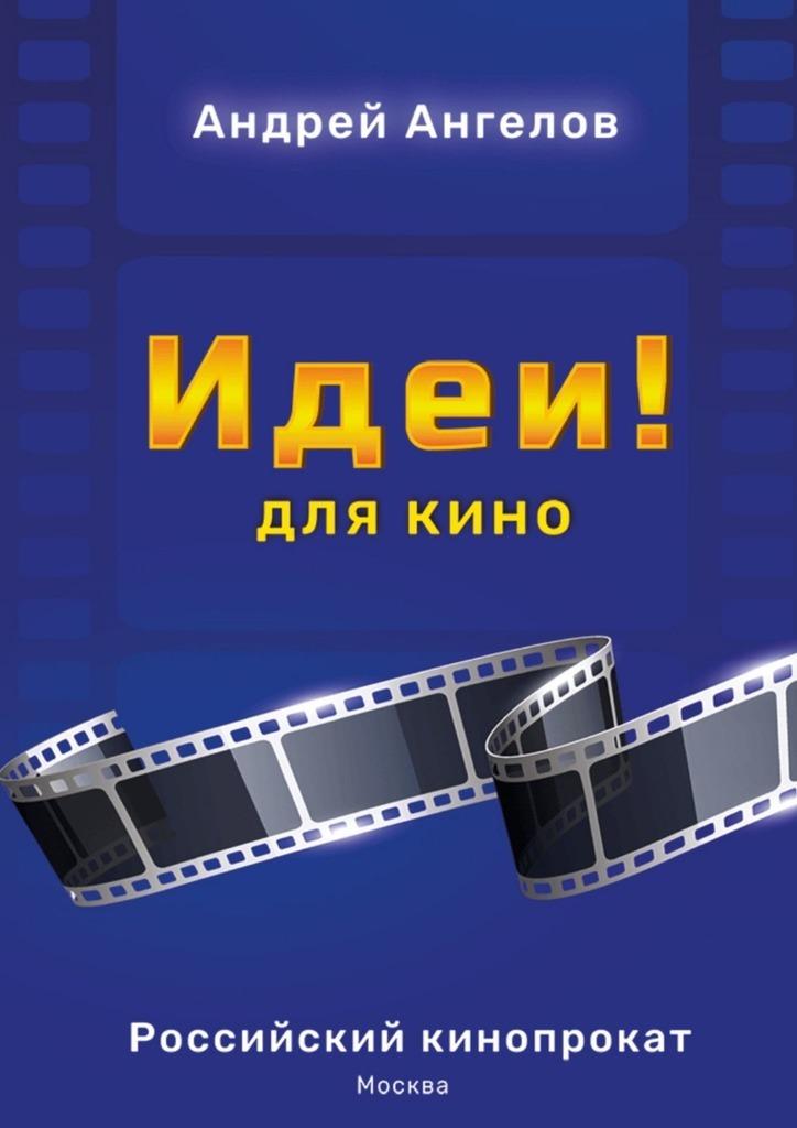 Андрей Ангелов - Идеи! Для кино