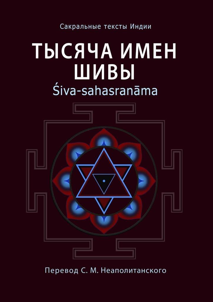 Неаполитанский С. М. - Тысяча имен Шивы. Śiva-sahasranāma