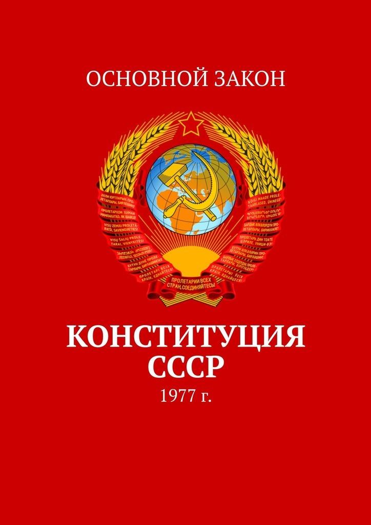 Тимур Воронков - Конституция СССР. 1977г.