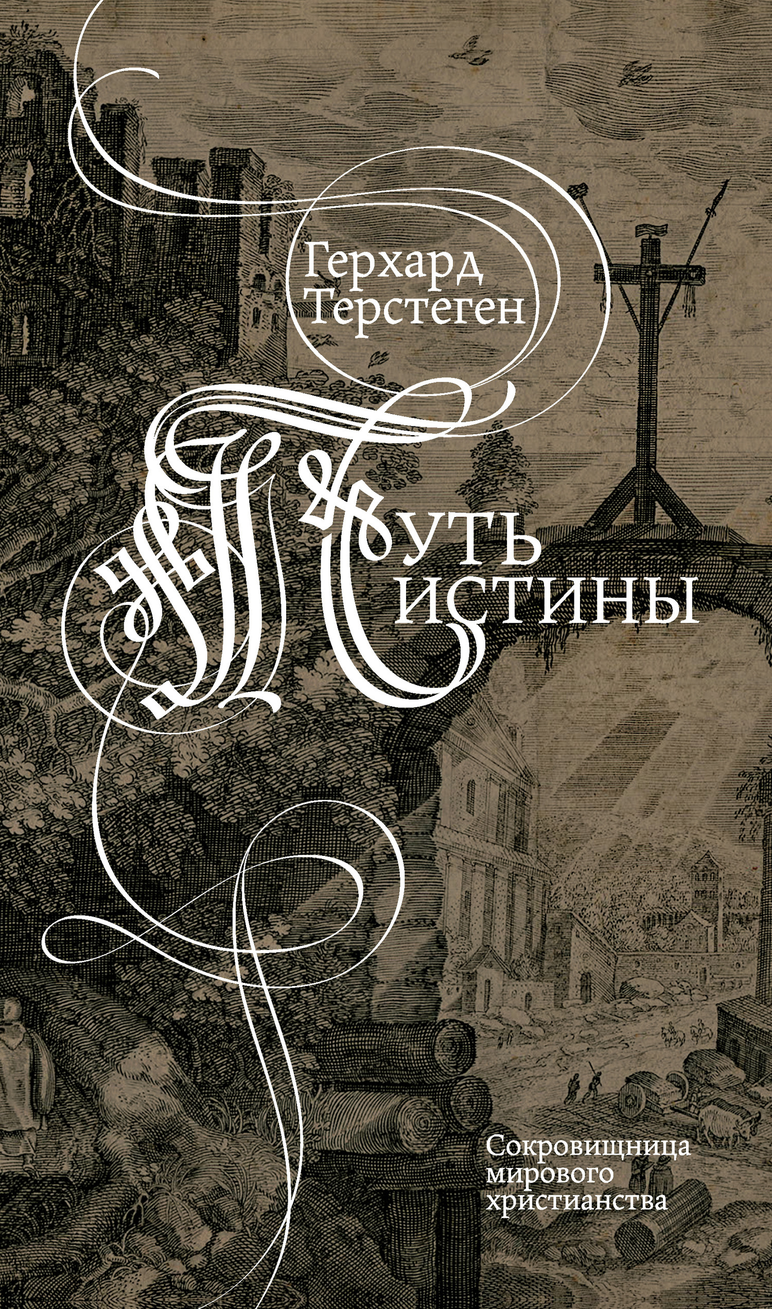 Герхард Терстеген - Путь истины