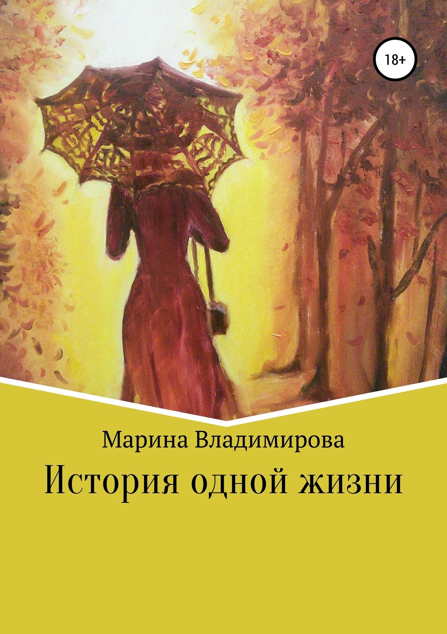 Марина Владимирова - История одной жизни