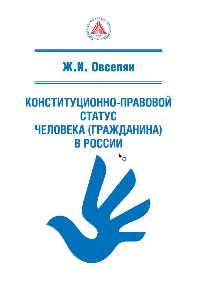 Конституционно-правовой статус человека (гражданина) в России