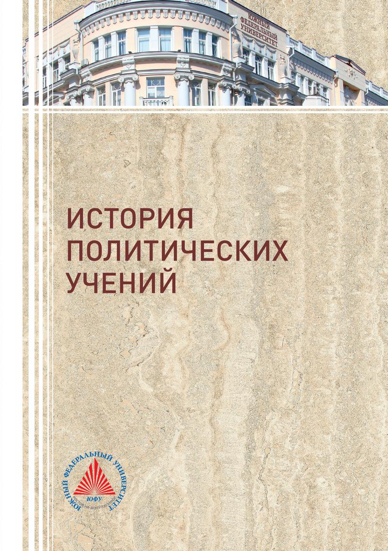 Коллектив авторов - История политических учений