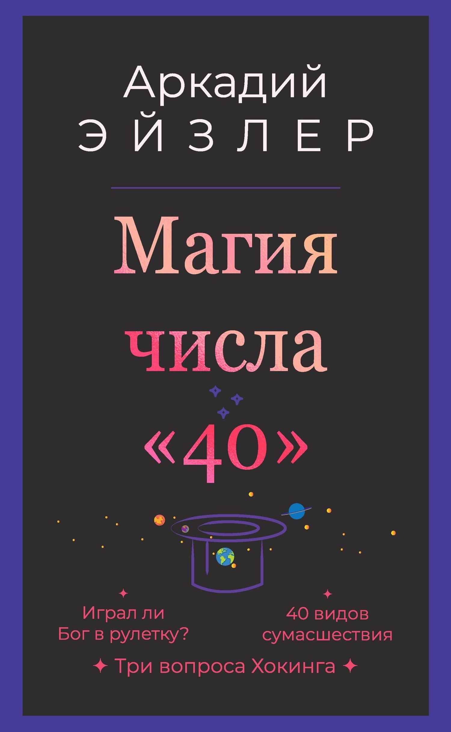 Аркадий Эйзлер - Магия числа «40»
