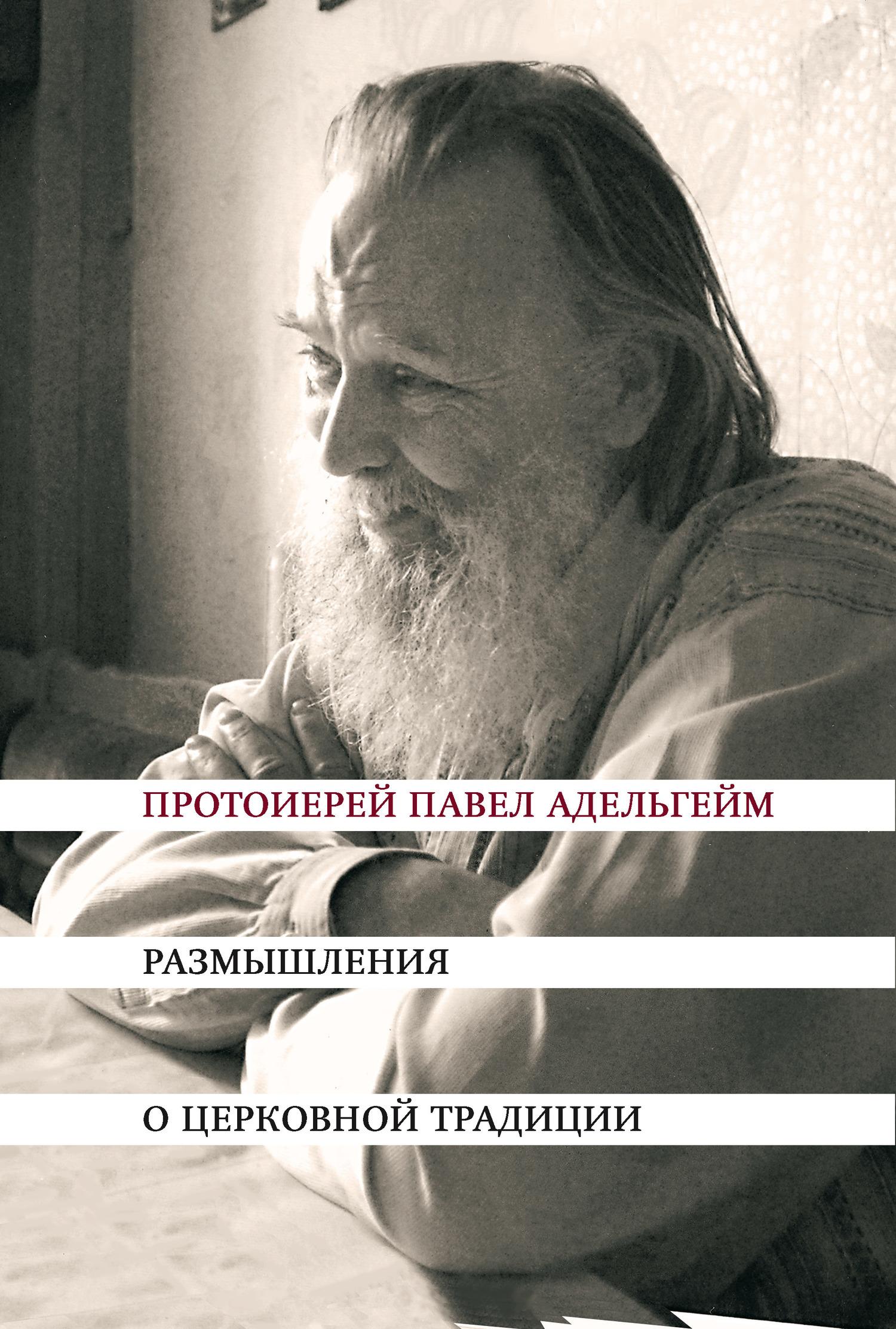 Павел Адельгейм - Размышления о церковной традиции