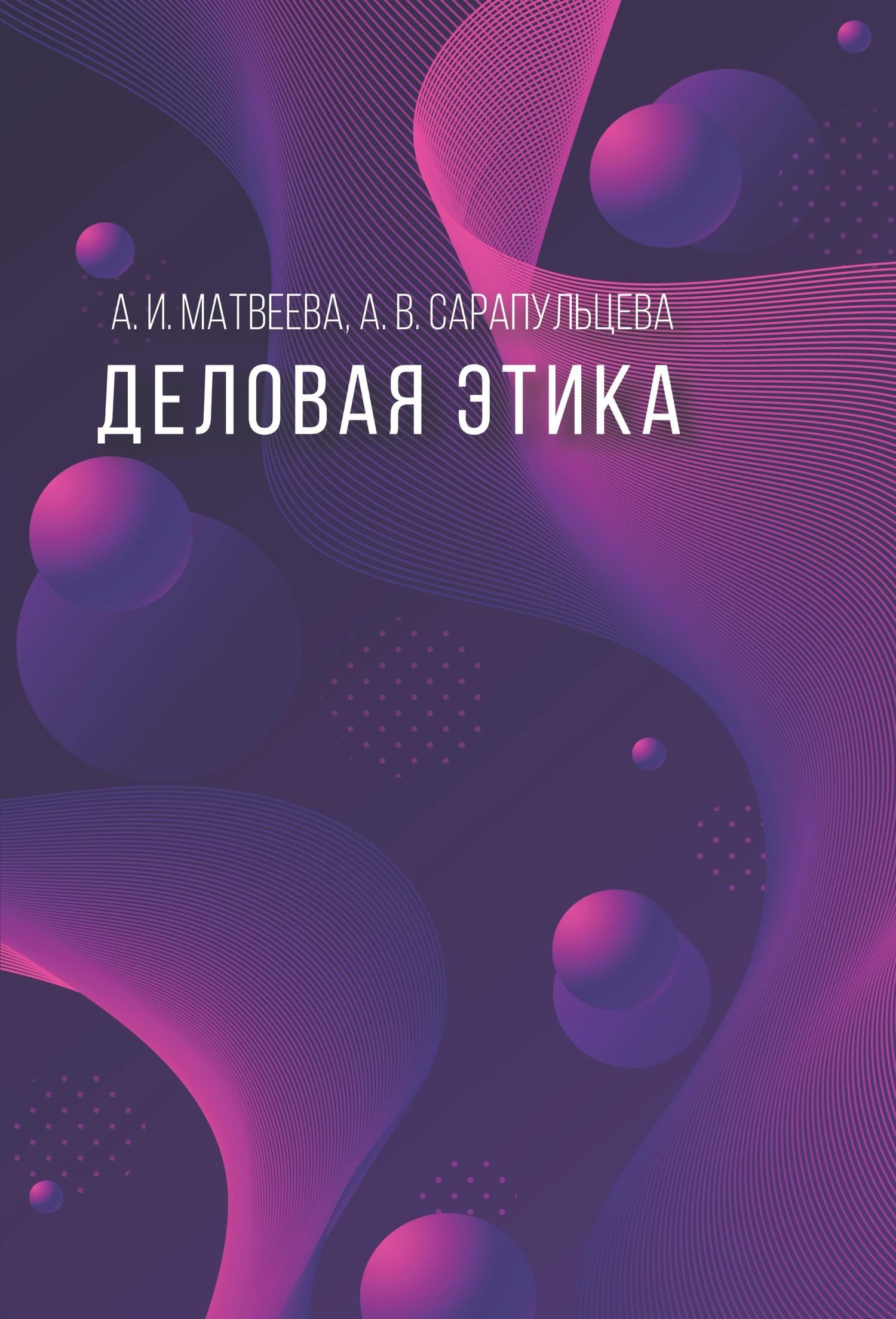 Анастасия Сарапульцева, Алла Матвеева - Деловая этика