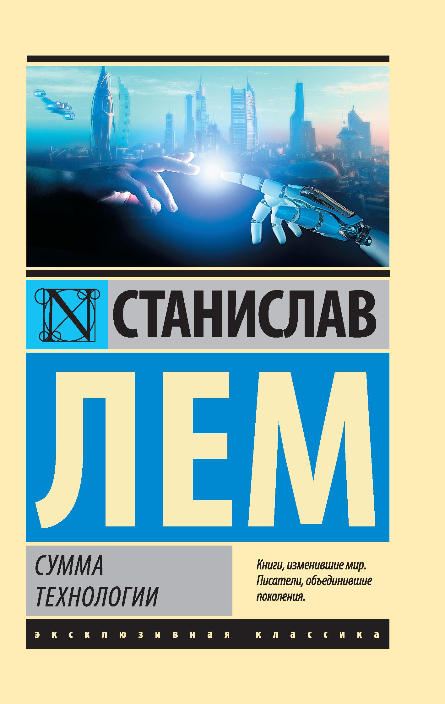Станислав Лем - Сумма технологии