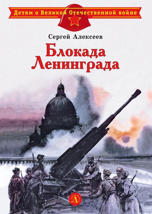 Сергей Алексеев - Блокада Ленинграда