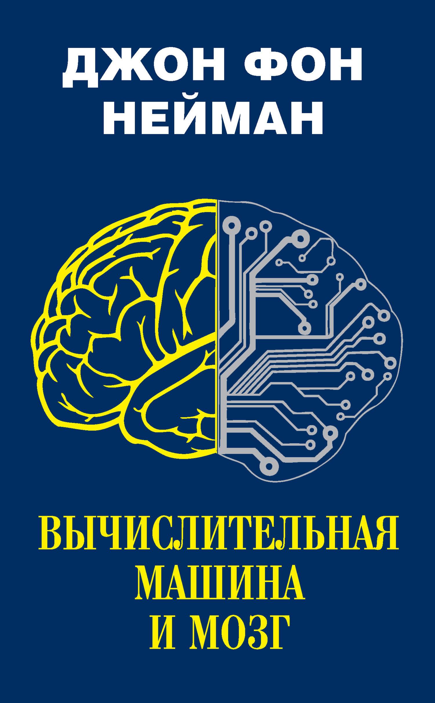 Джон фон Нейман - Вычислительная машина и мозг