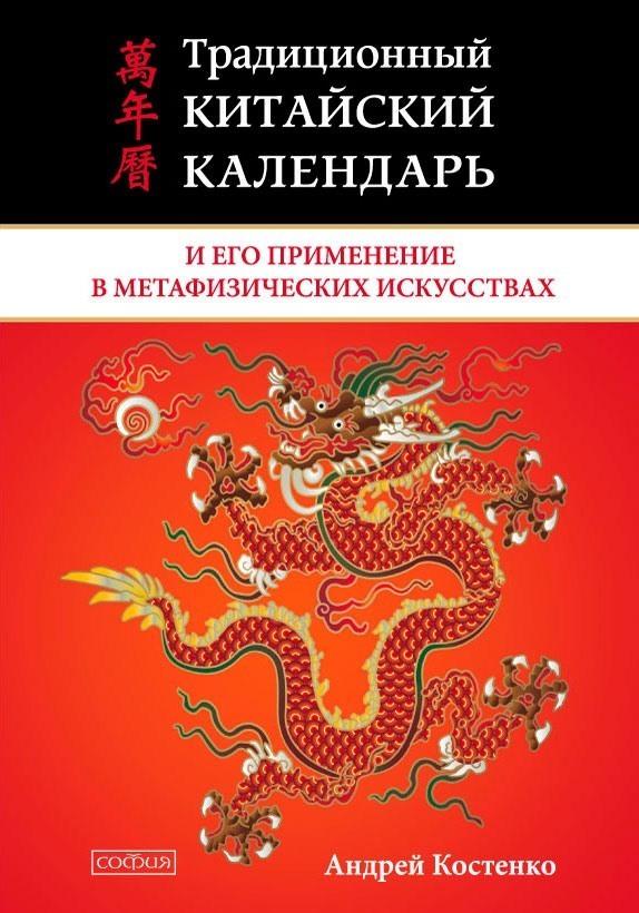Андрей Костенко - Традиционный китайский календарь и его применение в метафизических искусствах