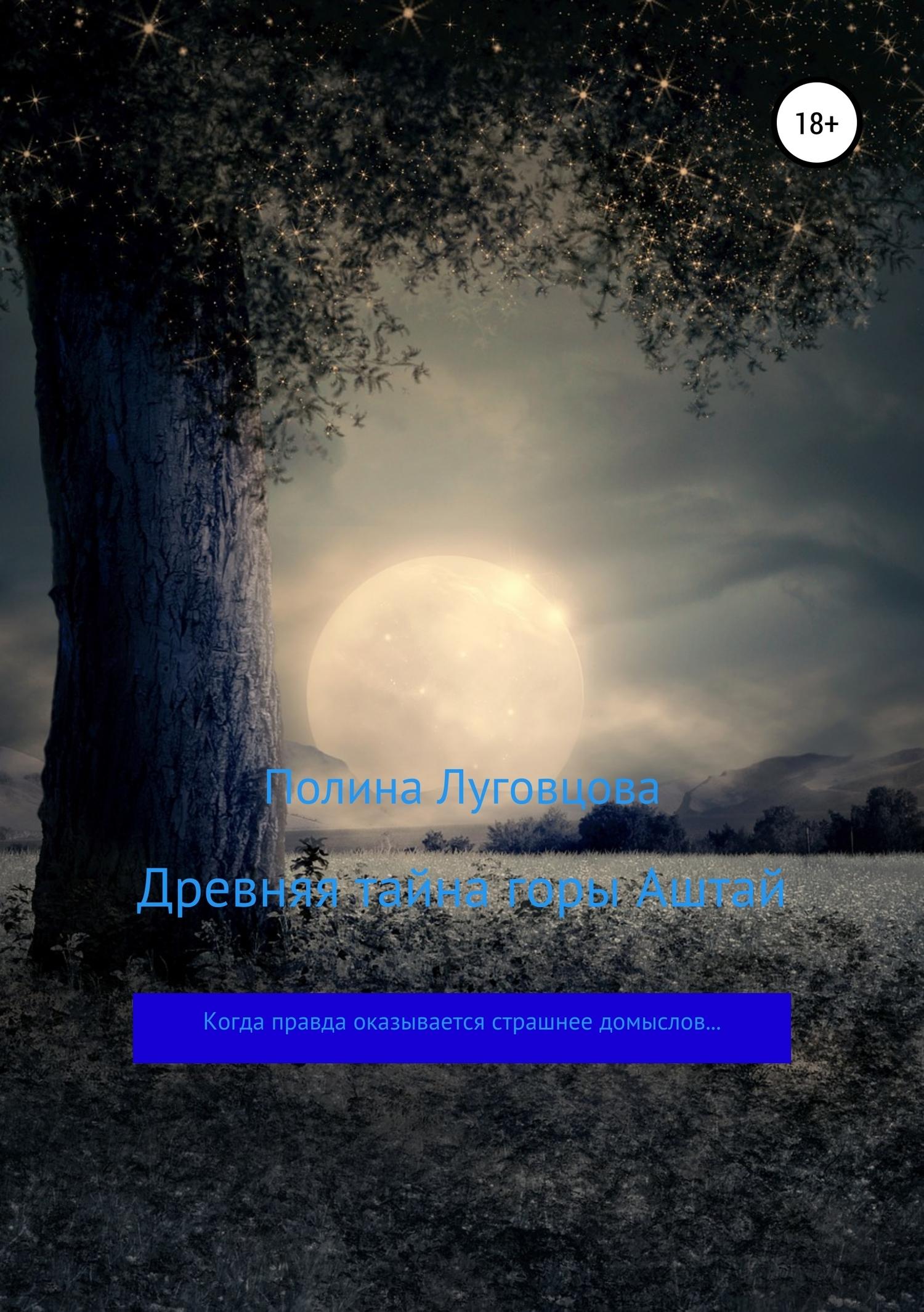 Полина Луговцова - Древняя тайна горы Аштай