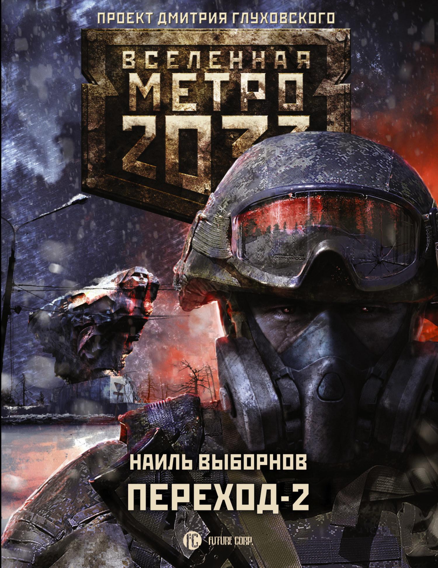 Наиль Выборнов - Метро 2033. Переход-2. На другой стороне