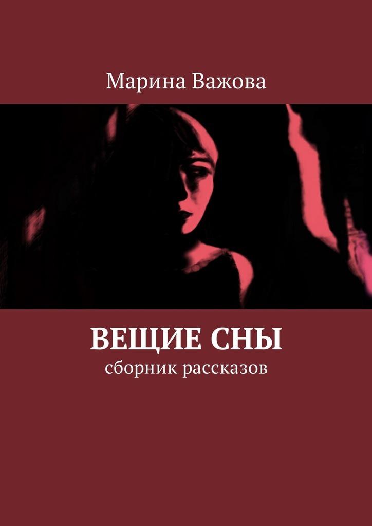 Марина Важова - Вещие сны. Сборник рассказов