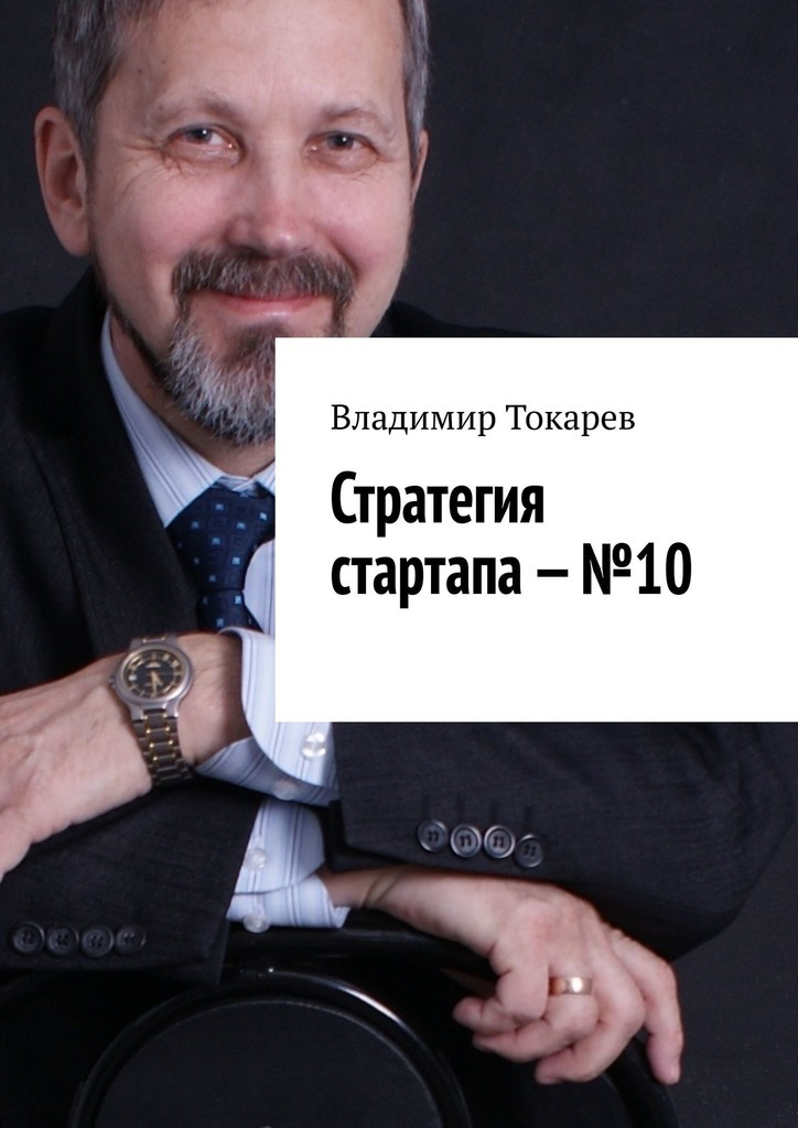 Владимир Токарев - Стратегия стартапа–№10