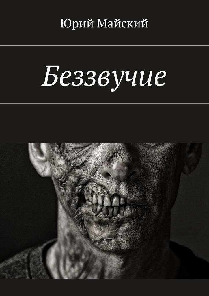 Юрий Майский - Беззвучие