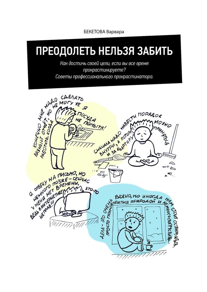 Варвара Бекетова - Преодолеть нельзя забить. Как достичь своей цели, если вы все время прокрастинируете? Советы профессионального прокрастинатора