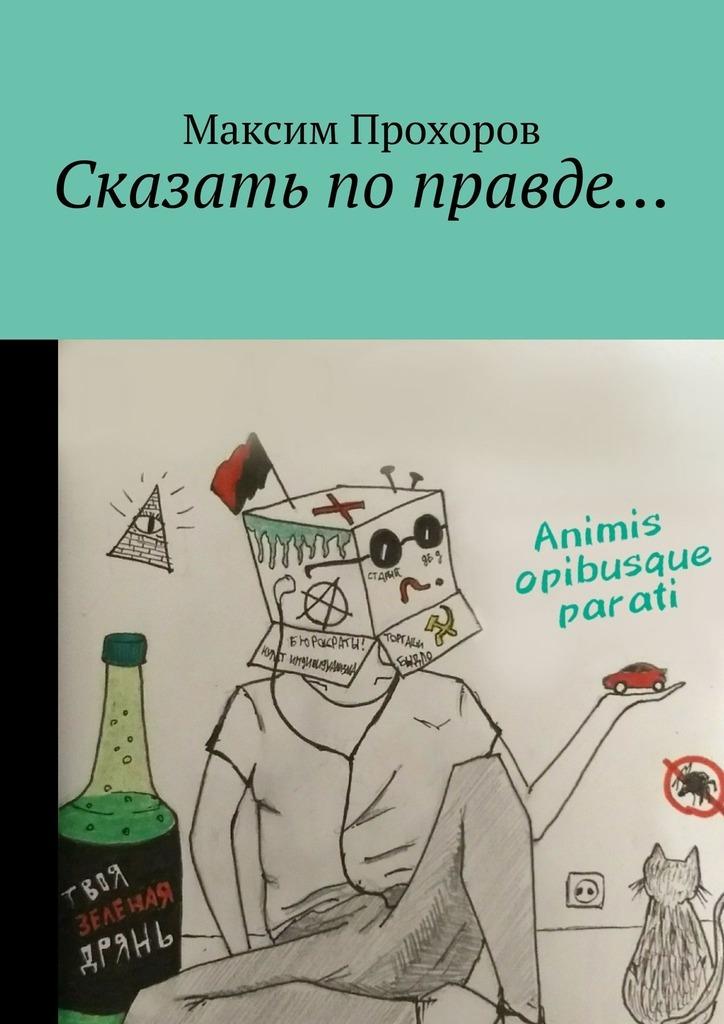Максим Прохоров - Сказать поправде…