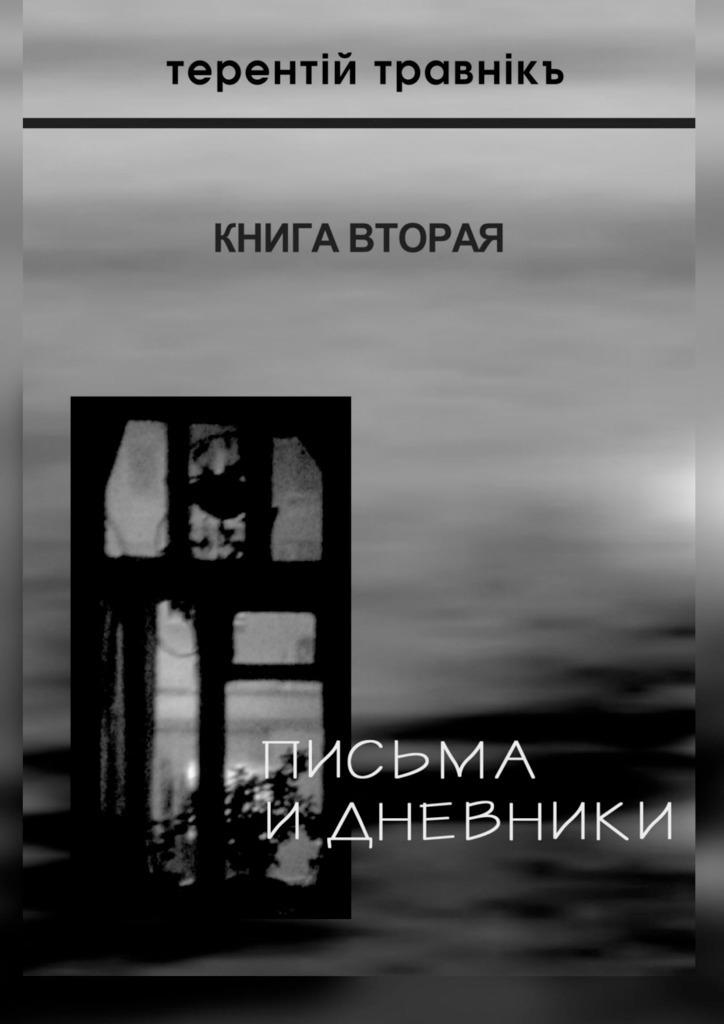 Терентiй Травнiкъ - Письма и дневники. Книга вторая