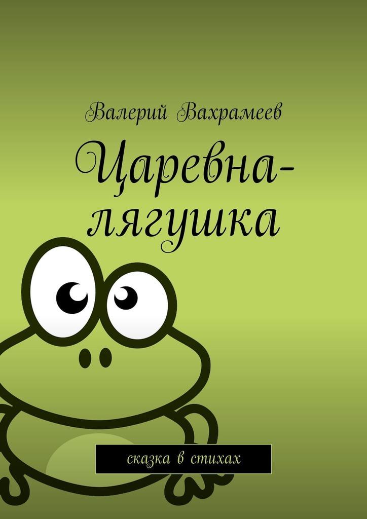 Царевна-лягушка. Сказка встихах
