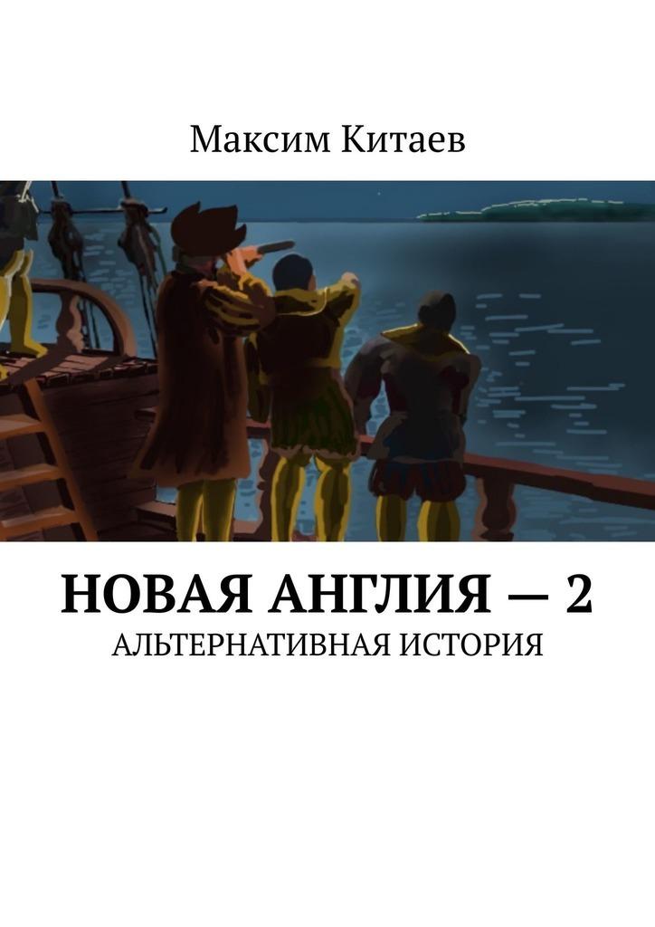 Максим Китаев - Новая Англия – 2. Альтернативная история