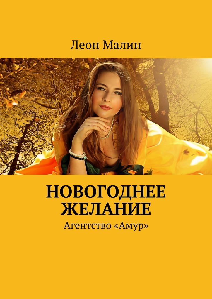 Леон Малин - Новогоднее желание. Агентство «Амур»
