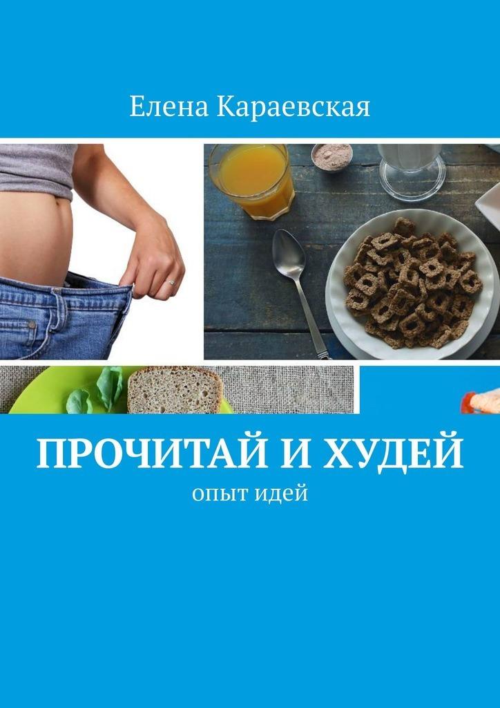 Елена Караевская - Прочитай и худей. Опытидей