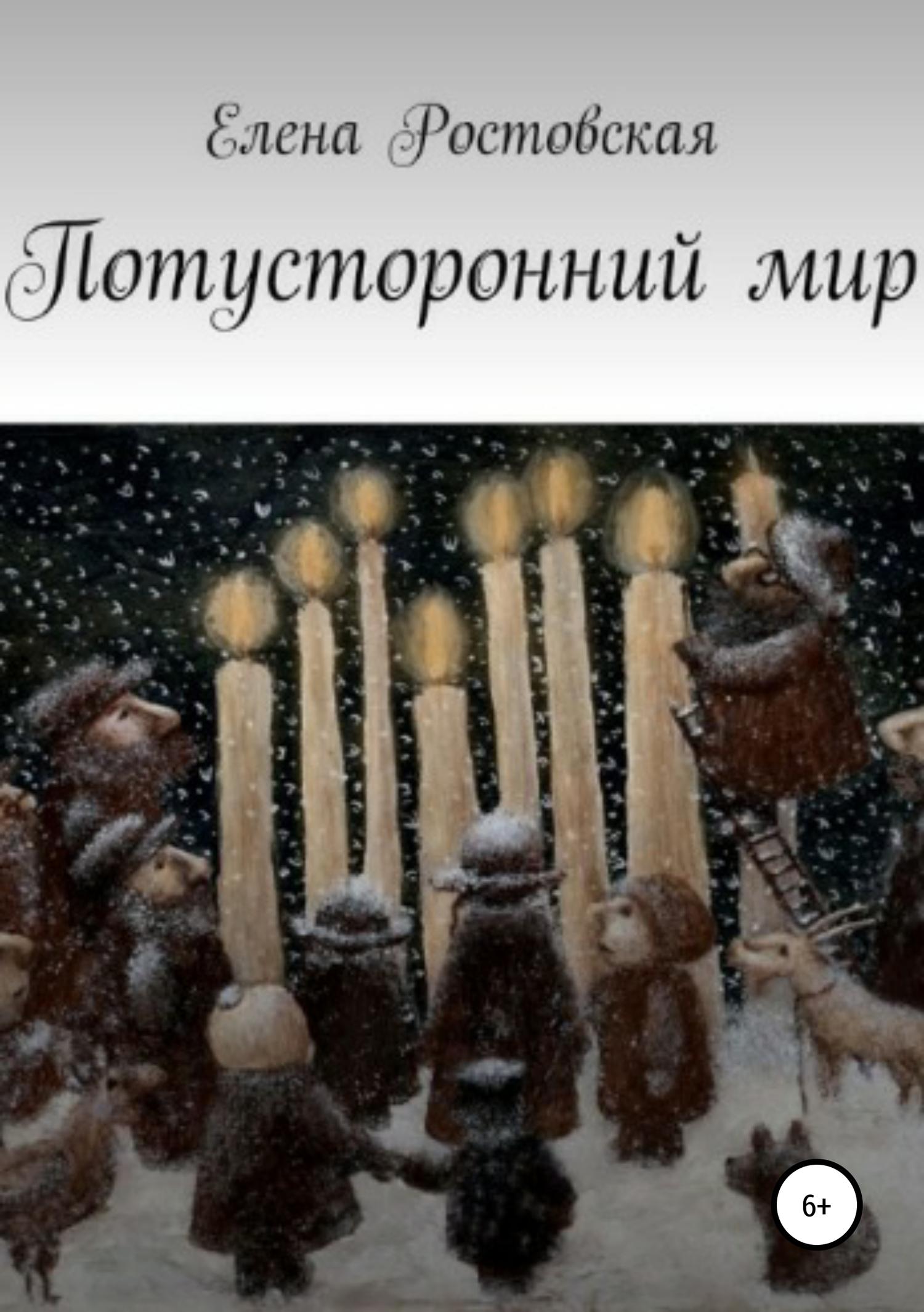 Елена Ростовская - Потусторонний мир