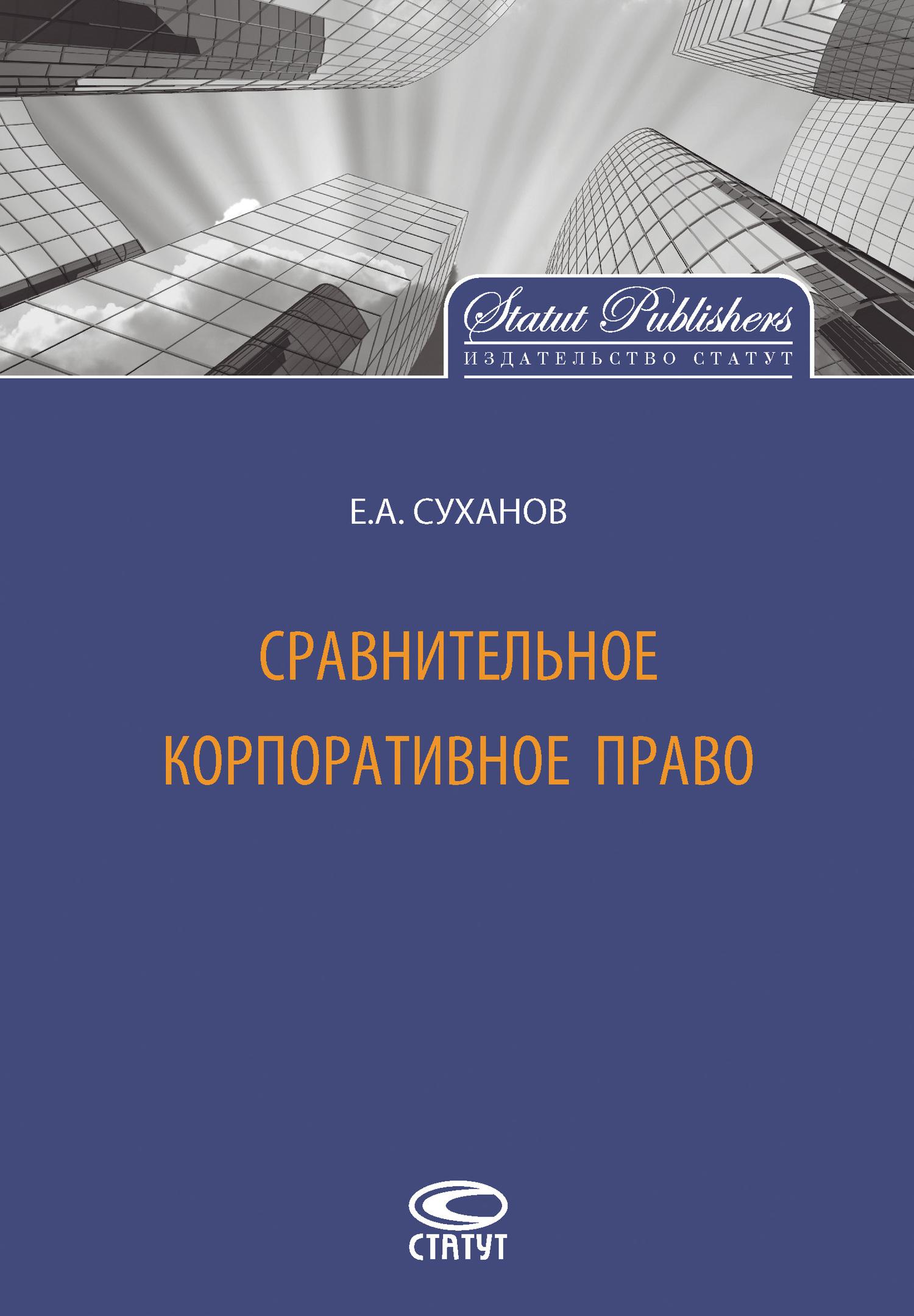 Сравнительное корпоративное право