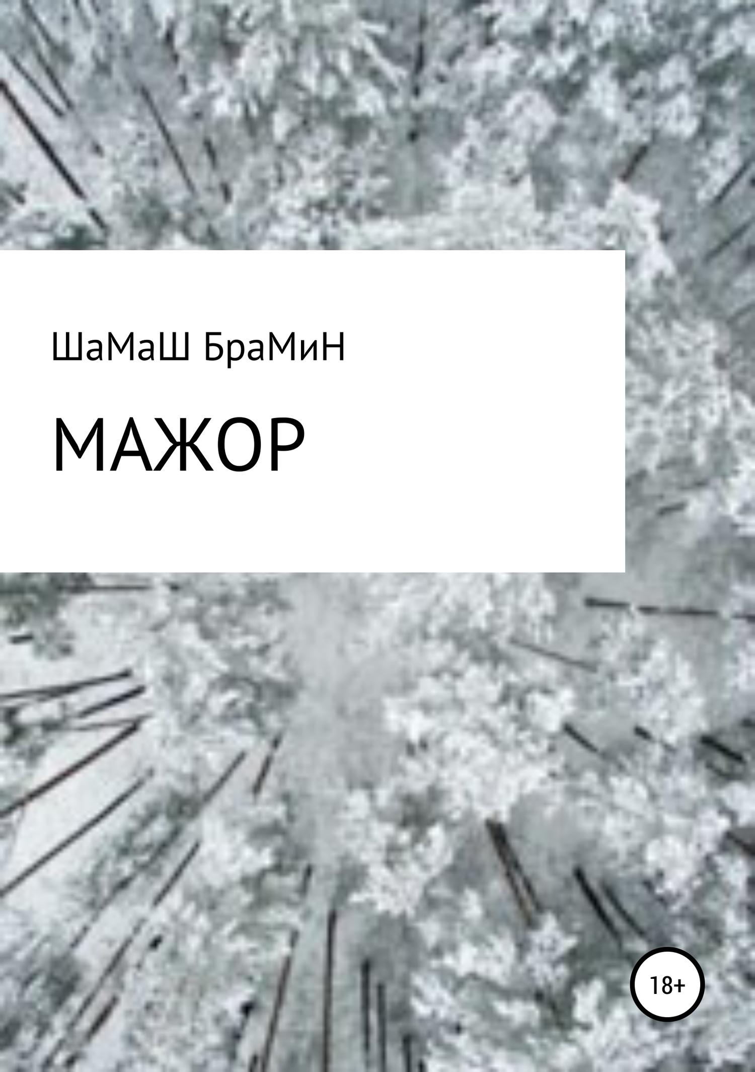 ШаМаШ БраМиН - Мажор
