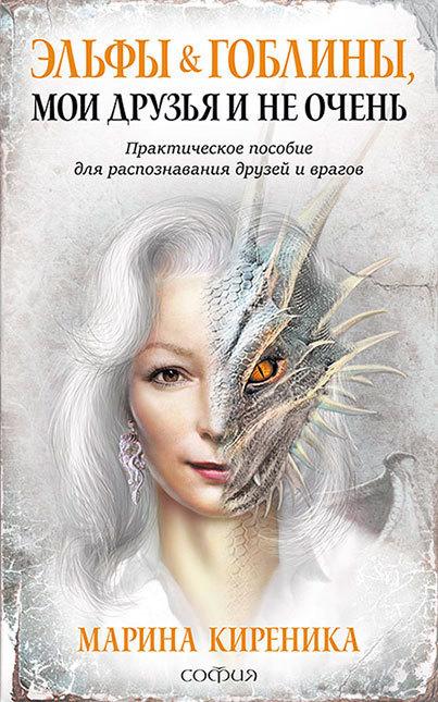 Марина Киреника (Холкина) - Эльфы и Гоблины, мои друзья и не очень