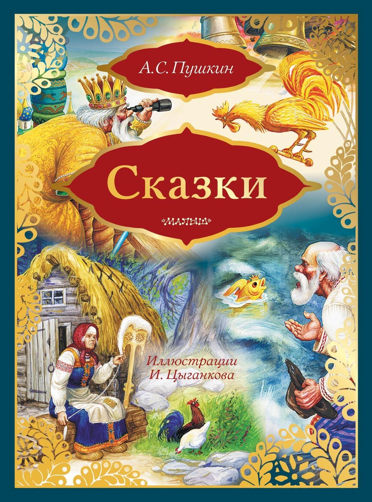 Сказки: Сказка о золотом петушке. Сказка о рыбаке и рыбке (сборник)