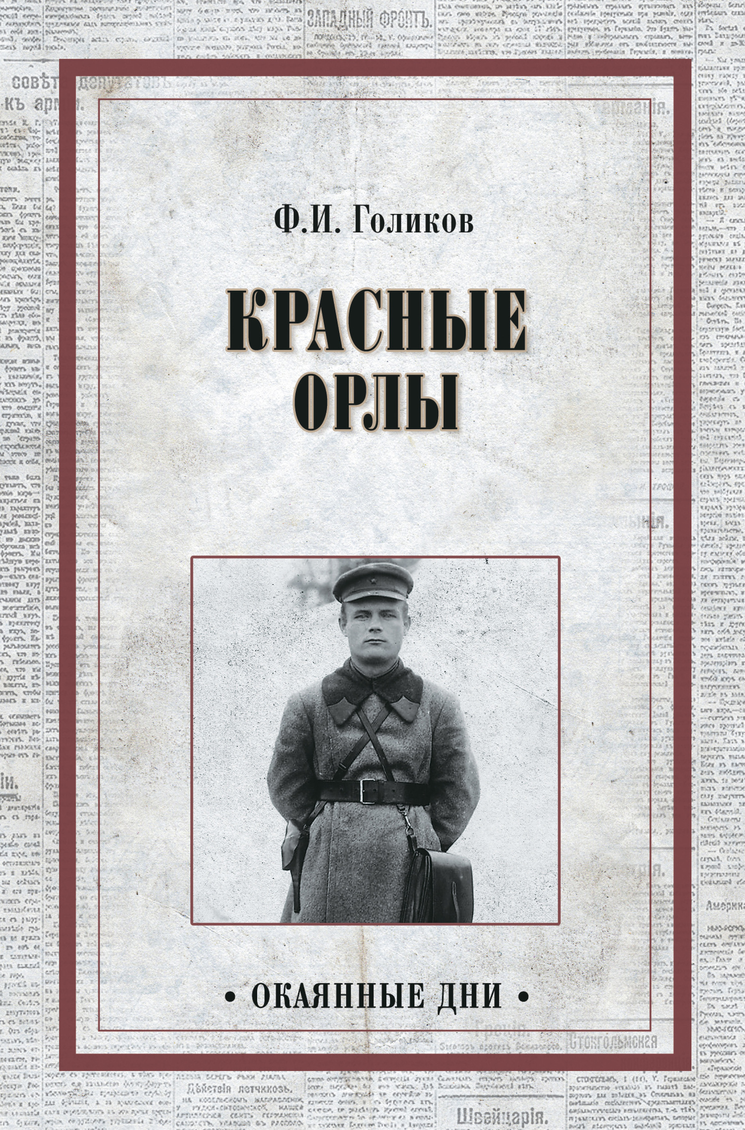 Филипп Голиков - Красные орлы