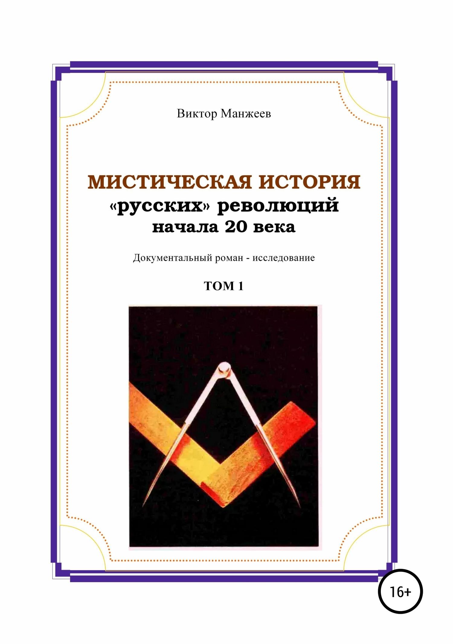 Виктор Манжеев - Мистическая история «русских» революций начала 20 века. Том 1