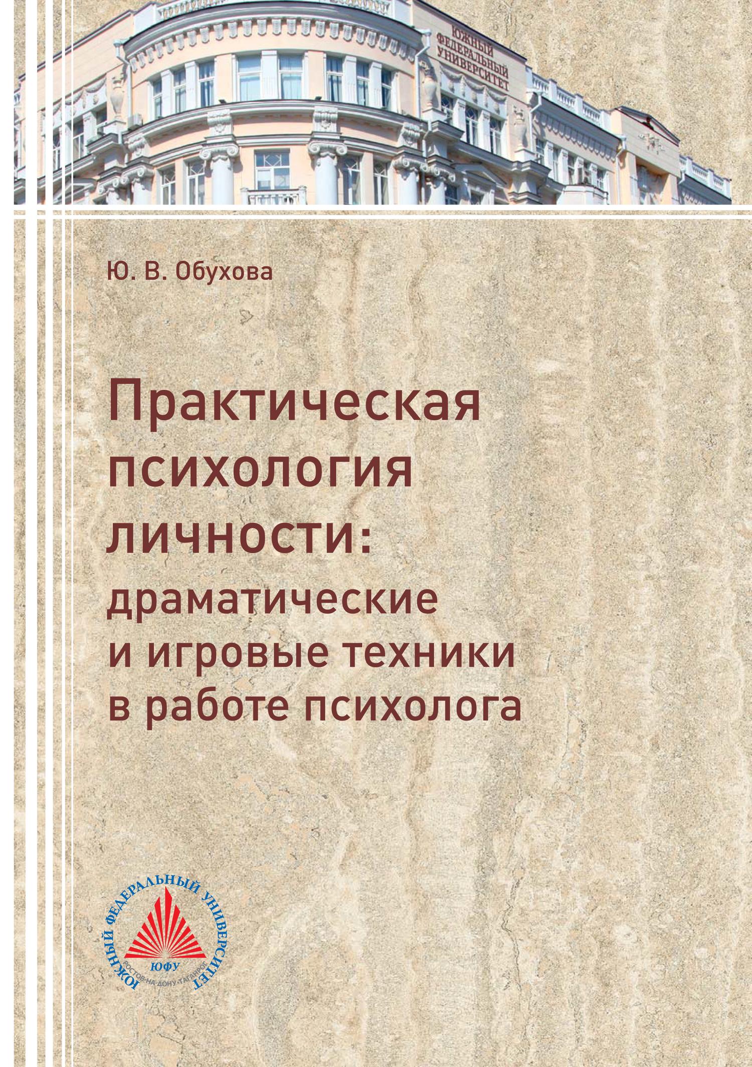 Юлия Обухова - Практическая психология личности. Драматические и игровые техники в работе психолога
