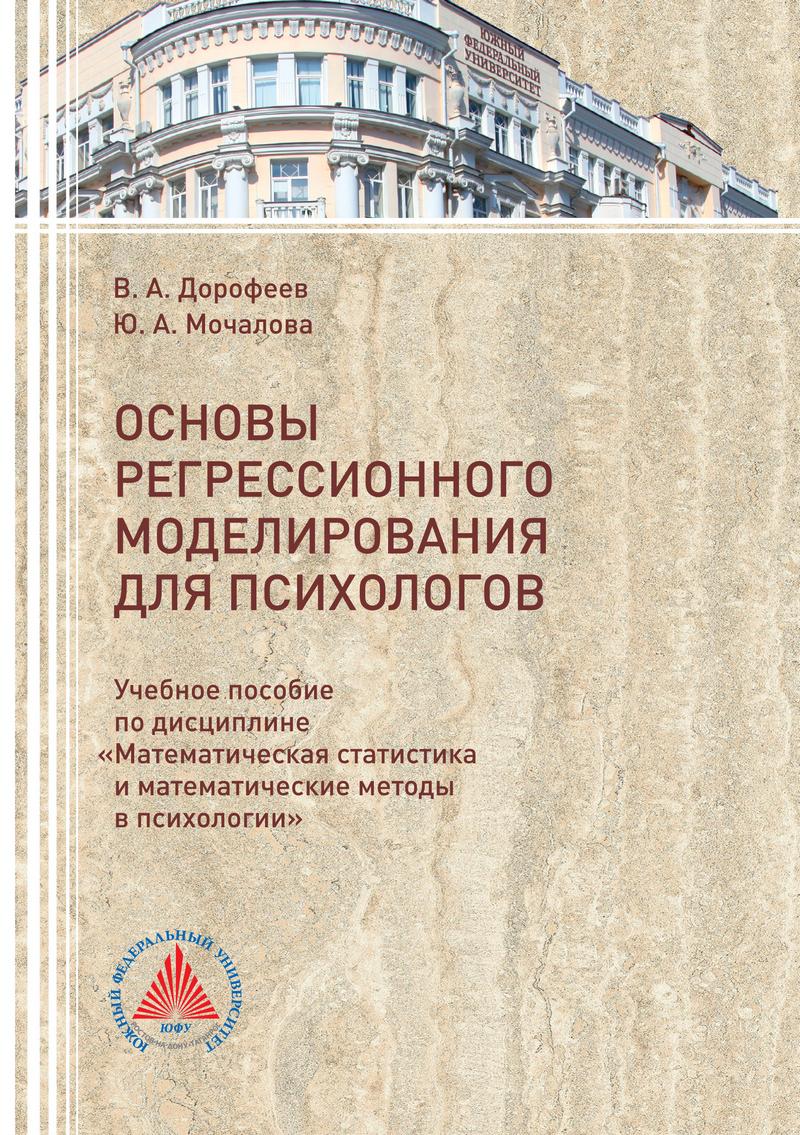 Вадим Дорофеев, Юлия Мочалова - Основы регрессионного моделирования для психологов