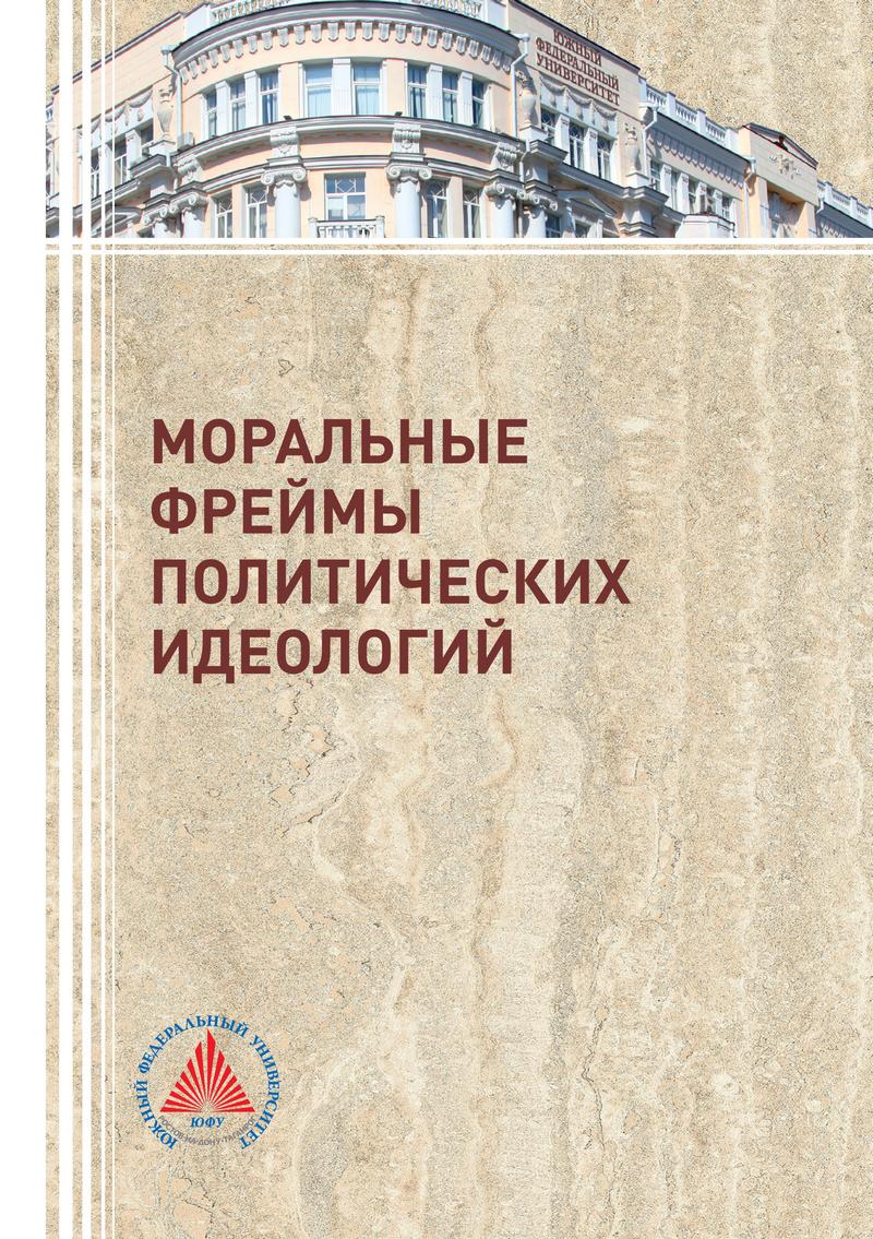 Т.В. Беспалова, В.П. Макаренко - Моральные фреймы политических идеологий