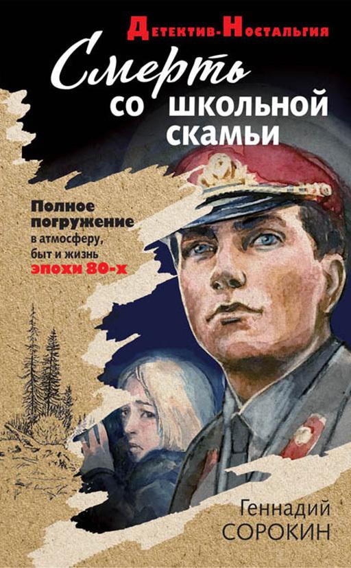 Геннадий Сорокин - Смерть со школьной скамьи