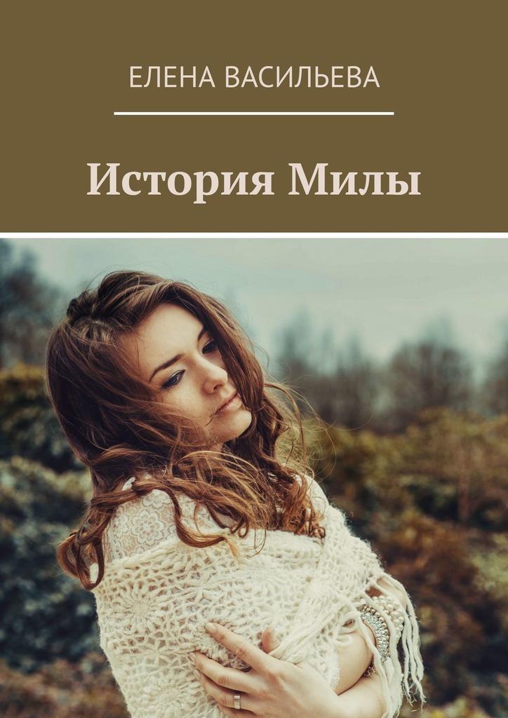 Елена Васильева - История Милы