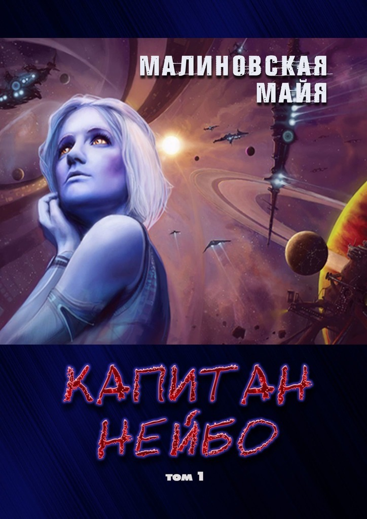 Майя Малиновская - Капитан Нейбо. Том 1